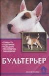 Круковер В. - Бультерьер' обложка книги