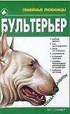 Жарова Г.О. - Бультерьер' обложка книги