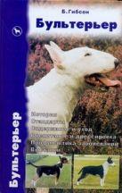 Гибсон Б. - Бультерьер' обложка книги
