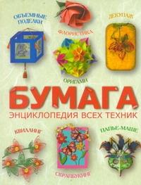 Бумага. Энциклопедия всех техник Клочкова С.В.