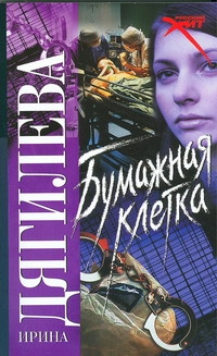 Дягилева И. - Бумажная клетка обложка книги