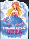 Власова А. - Бумажная кукла Вера обложка книги