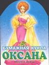 Фавр Н. - Бумажная кукла Оксана' обложка книги