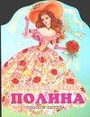 Власова А. - Бумажная кукла Полина' обложка книги