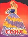 Васильев А.В. - Бумажная кукла Соня' обложка книги