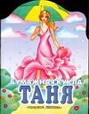 Бумажная кукла Таня бумажная кукла валя