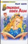 Кнорре Ф.Ф. - Бумажные книги Лали' обложка книги