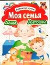 Бумажные куклы. Моя семья. Даша и Антошка