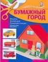 Жукова И.В. - Бумажный город' обложка книги