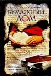 Домингес Карлос Мар - Бумажный дом' обложка книги