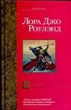 Роулэнд Л.Д. - Бундори' обложка книги