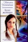Успенская Т.Л. - Бунт женщины' обложка книги