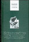 Нагибин Ю.М. - Бунташный остров' обложка книги