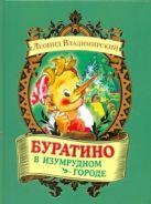 Владимирский Л.В. - Буратино в Изумрудном городе' обложка книги