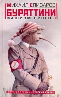 Бураттини. Фашизм прошел