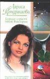 Кондрашова Л. - Бурные страсти тихой Виктории' обложка книги