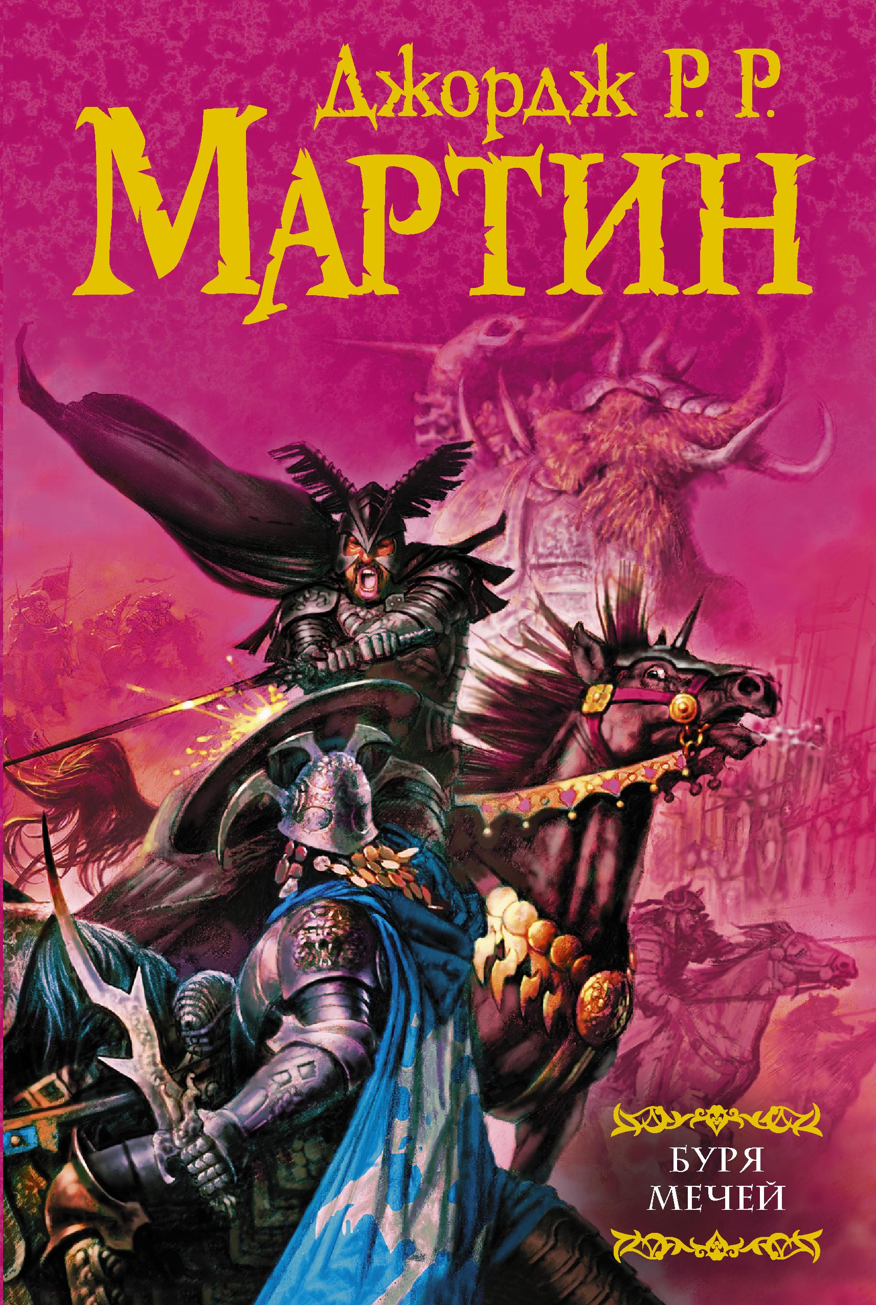 Мартин Д. Буря мечей джордж р р мартин буря мечей часть 3