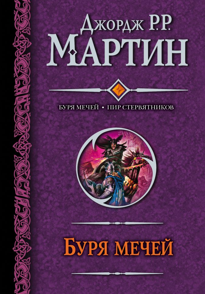 Мартин Джордж Р.Р. - Буря мечей. Пир стервятников обложка книги