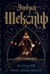 Шекспир У. - Буря. Генрих VIII. Венера и Адонис. Лукреция обложка книги