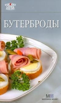 Бутерброды - фото 1