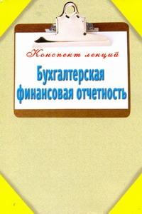 Бухгалтерская финансовая отчетность Зарицкий А.Е.