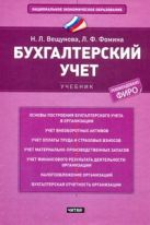 Вещунова Н.Л. - Бухгалтерский учет' обложка книги