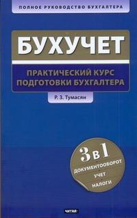 Бухгалтерский учет Тумасян Р.З.