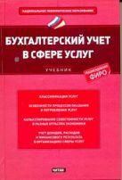 Вахрушина М.А. - Бухгалтерский учет в сфере услуг' обложка книги