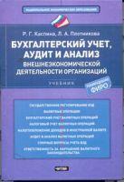 Каспина Р.Г. - Бухгалтерский учет, аудит и анализ внешнеэкономической деятельности организаций' обложка книги