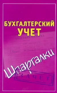 Бухгалтерский учет. Шпаргалки Смирнов П.Ю.