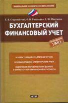 Старовойтова Е.В. - Бухгалтерский финансовый учет' обложка книги