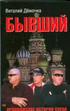 Дёмочка В. - Бывший' обложка книги