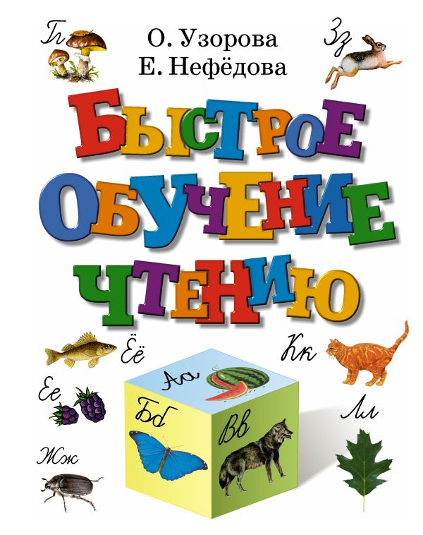 Быстрое обучение чтению Узорова О.В,