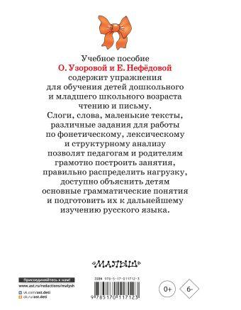Быстрое обучение чтению О. Узорова, Е. Нефёдова