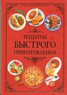 Шанина С.А. - Быстрые рецепты.Рецепты быстрого приготовления' обложка книги
