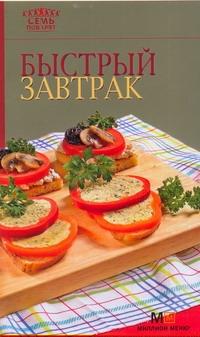 Быстрый завтрак Самойлов А.Е.