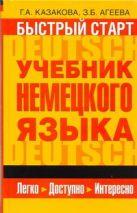 Казакова Г.А. - Быстрый старт' обложка книги