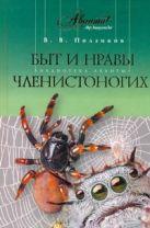 Ползиков В.В. - Быт и нравы членистоногих' обложка книги