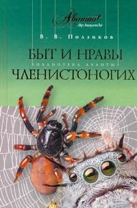 Ползиков В.В. - Быт и нравы членистоногих обложка книги