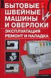 Зюзин А.И. - Бытовые швейные машины и оверлоки' обложка книги