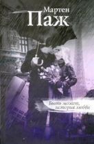 Мартен Паж - Быть может, история любви' обложка книги