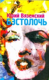 Бэстолочь