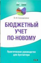 Соснаускене О. И. - Бюджетный учет по-новому' обложка книги