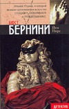 Бюст Бернини