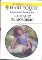 Андерсон К. - В Англию за любовью' обложка книги