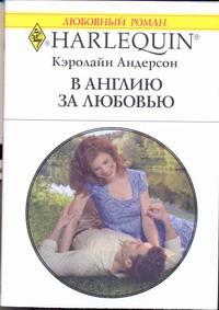 В Англию за любовью Андерсон К.