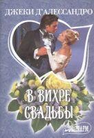 Д`Алессандро Д. - В вихре свадьбы' обложка книги