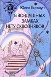 Коршун Юлия - В воздушных замках нету сквозняков' обложка книги