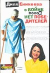 Еникеева Д. - В войне полов нет победителей' обложка книги