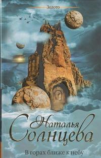 Солнцева Наталья - В горах ближе к небу обложка книги